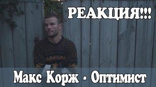РЕАКЦИЯ Макс Корж - Оптимист