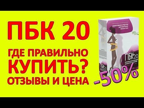 ПБК 20 купить. Отзывы, цена. Где купить ПБК 20 в аптеке. Блокатор калорий купить!