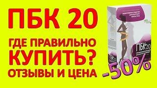 ПБК 20 купить. Отзывы, цена. Где купить ПБК 20 в аптеке. Блокатор калорий купить!(ПБК 20 купить. Отзывы, цена. Где купить ПБК 20 в аптеке. Блокатор калорий купить - http://promagonline.ru/chQBKy ПБК 20 купить..., 2016-04-04T08:04:13.000Z)