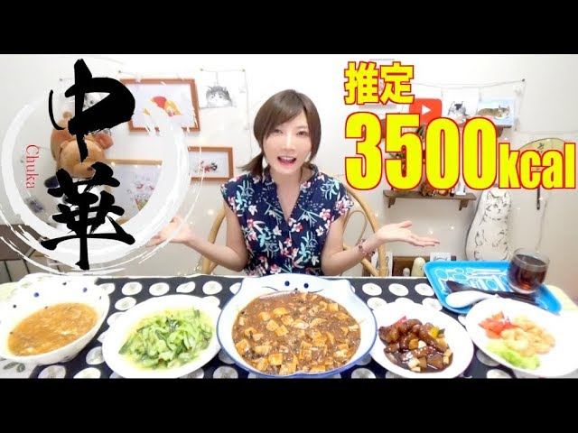 【大食い】辛いの食べたい!麻婆豆腐&酸辣湯&エビマヨ&酢豚など中華5品[3500kcal]【木下ゆうか】