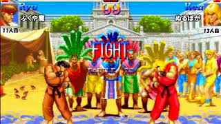 Super Street Fighter 2X :East vs West 2018/08/14 2/5