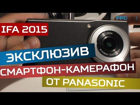 Фотокамера с телефоном Panasonic Lumix CM1 и SONY Xperia Z5, Z5 Compact и Z5 Premium