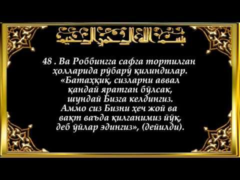 18-Кахф (Kahf surasi)
