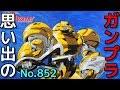 思い出のガンプラキットレビュー集 No.852 ☆ ∀ガンダム  1/144 モビルスモー/ゴール…