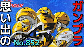 852 1/144 モビルスモー / ゴールドタイプ   『∀ガンダム 』