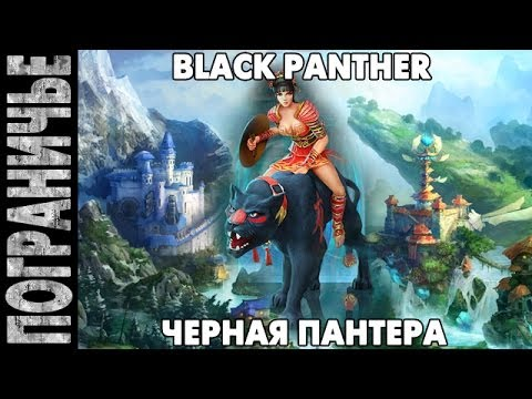 видео: prime world - Черная пантера. black panther night queen. Царица ночи 21.01.14 (4)