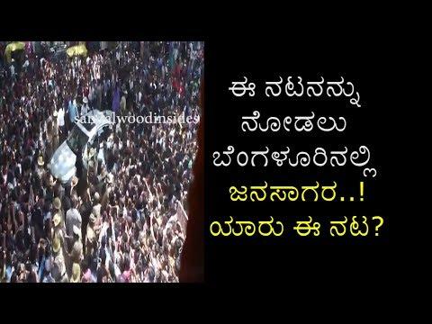 ಈ ನಟನನ್ನು ನೋಡಲು ಬೆಂಗಳೂರಿನಲ್ಲಿ ಜನಸಾಗರ.!||Full Rush To See The This Hero in Bangalore!