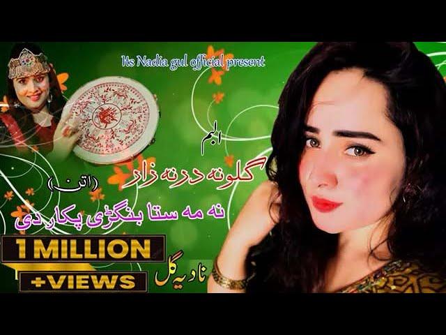 Nadia Gul New Attan Na M Sta Bangri pakar d d 2018