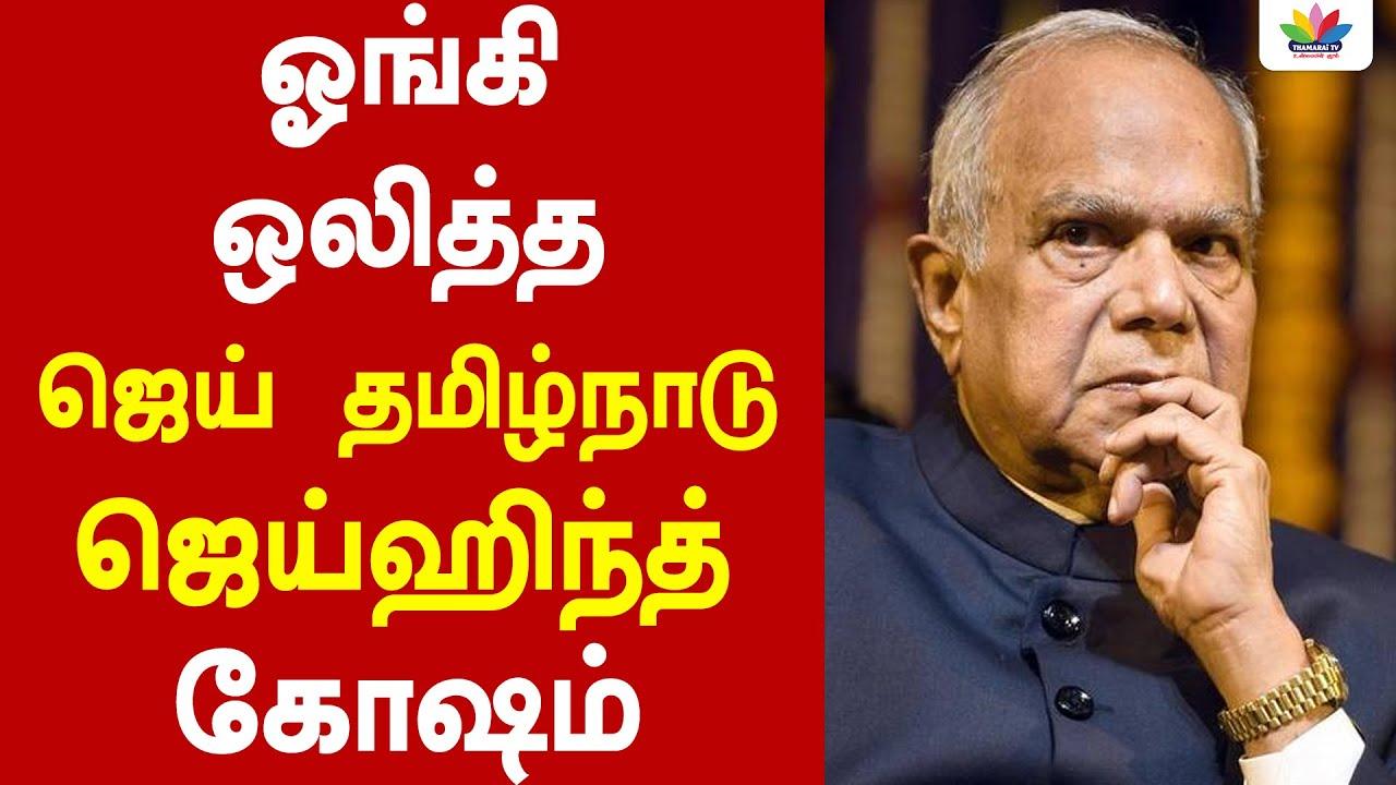ஓங்கி ஒலித்த ஜெய் தமிழ்நாடு ஜெய்ஹிந்த் கோஷம் - ThamaraiTV