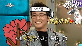 [RADIO STAR] 라디오스타 - Ahn Jae-wook say love story with my wife! 20170118