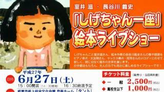 室井滋・長谷川義史『しげちゃん一座』絵本ライブショー 【内容】 絵本...