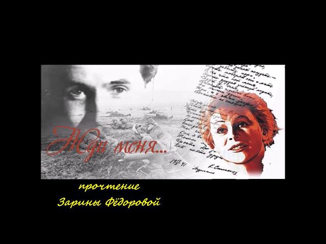 Изображение предпросмотра прочтения – ЗаринаФёдорова читает произведение «Жди меня иявернусь…» К.М.Симонова