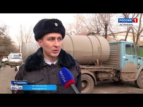 В Астрахани задержали нелегальных ассенизаторов, загрязняющих Царев
