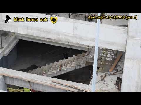 AEK F.C football stadium construction ΑΓΙΑ ΣΟΦΙΑ 15-12-2018 (P  2 από 4) Από ψηλά 2ο