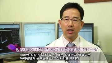 선천성 중격결손증의 치료 기준 [AMC 병법]