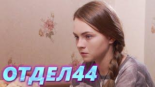 ОТДЕЛ 44 - 22 серия. Медиум