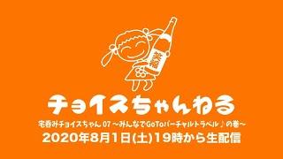 宅呑みチョイスちゃん 07 〜みんなでGoToバーチャルトラベル♪の巻〜