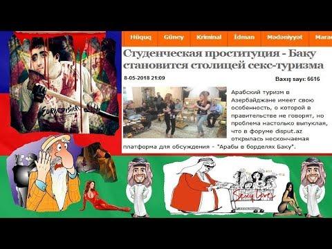 Убийца Р.Сафаров и Студенческая проституция в Баку ...... .