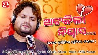 Atakila Niswasa Mun Bhabithili Tate Nijara Official Studio Version Humane Sagar OdiaNews24