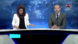 نشرة اخبار المنتصف 24-03-2018 | تقديم اماني علوان وهشام جابر | يمن شباب