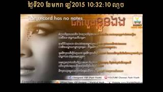 Pek loung klun eang MP3 by Pich Sophea