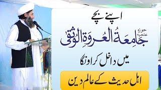 میں اپنے بچے شیعہ مدرسے میں داخل کراونگا۔ اہل حدیث کے عالم دین