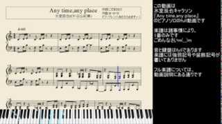 氷室辰也(谷山紀章) - Any time, any place