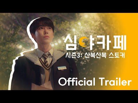 Cafe Midnight Season3 Trailer / 심야카페 시즌3 공식예고편