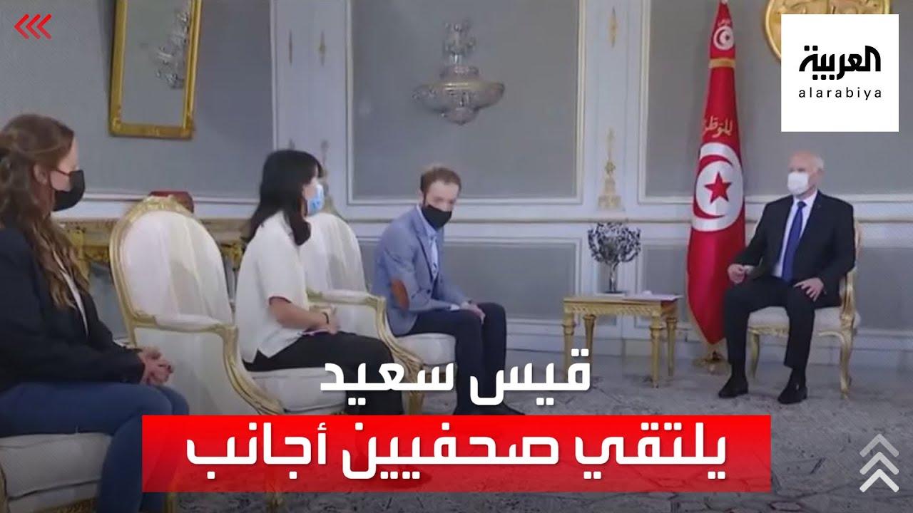 كلمة للرئيس التونسي قيس سعيد بحضور صحفيين أجانب  - نشر قبل 32 دقيقة