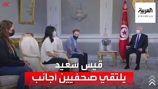 كلمة للرئيس التونسي قيس سعيد بحضور صحفيين أجانب