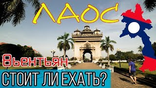 Путешествие в ЛАОС | Вьентьян | Куда сходить и Что смотреть ?