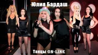 Юлия BARDASH Julia Bardash Танцы On Line Remix MP3