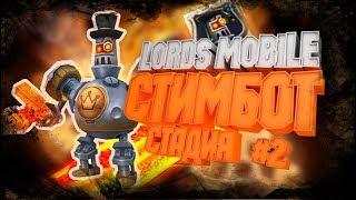 "Lords Mobile - ""Стимбот"" (Стадия 2)"