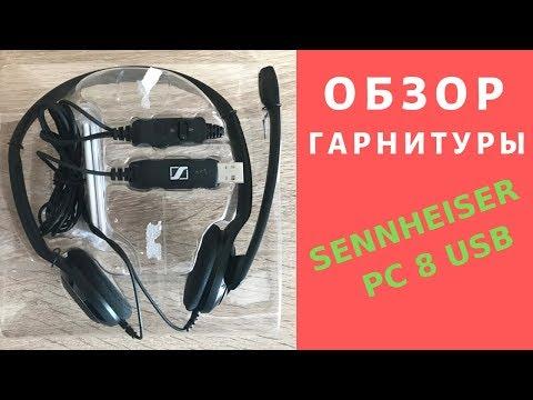 Обзор компьютерной гарнитуры Sennheiser PC 8 USB  Тест USB гарнитуры с микрофоном