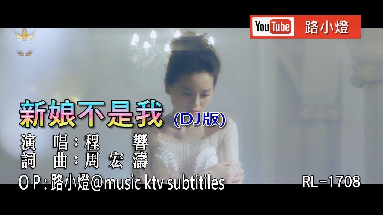 程響-新娘不是我 (DJ 2017版) (1080P) KTV
