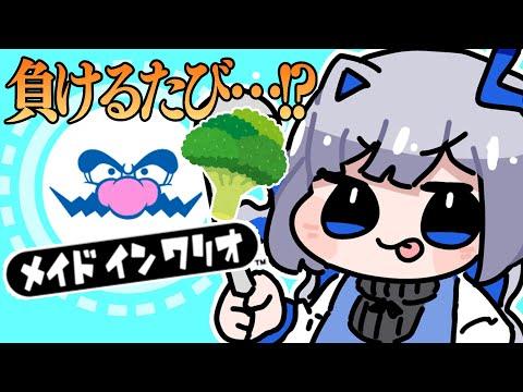 【メイドインワリオGBA】初見!!負けるたび🥦ブロッコリー・・・!?【天音かなた/ホロライブ】
