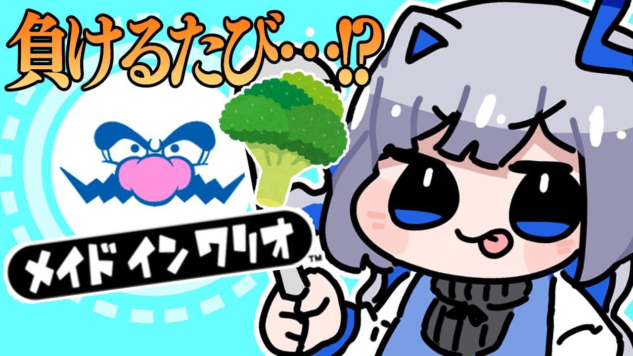【メイドインワリオGBA】初見!!負けるたび?ブロッコリー・・・!?【天音かなた/ホロライブ】