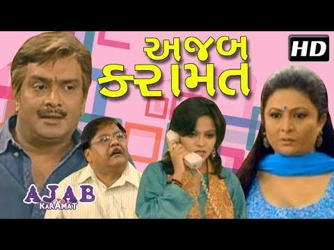 Ajab Karamat HD  GUJJUBHAI Siddharth Randeria  Suspense Gujarati Comedy Natak 2018  Ami Trivedi