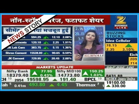 Super Share : Cement shares gained momentum, India Cement trading at 120