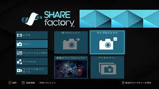 ふむ SHAREfactory™ https://store.playstation.com/#!/ja-jp/tid=CUSA0...