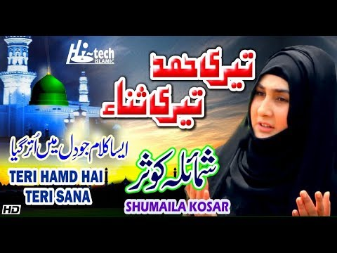 BEAUTIFUL HAMD BY SHUMAILA KOSAR - TERI HAMD HAI TERI SANA - HI-TECH ISLAMIC NAAT