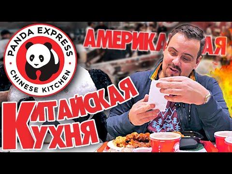 Panda Express | Американская подделка (Панда Экспресс)