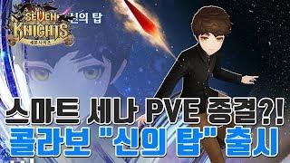 """세븐나이츠 업데이트 새로운 콜라보 웹툰 """"신의 탑"""" 출시! 영웅 하나같이 다 사기네.. 스마트 세나 PVE 종결?! 환영의 탑 까지.. 간단리뷰  - 시도"""
