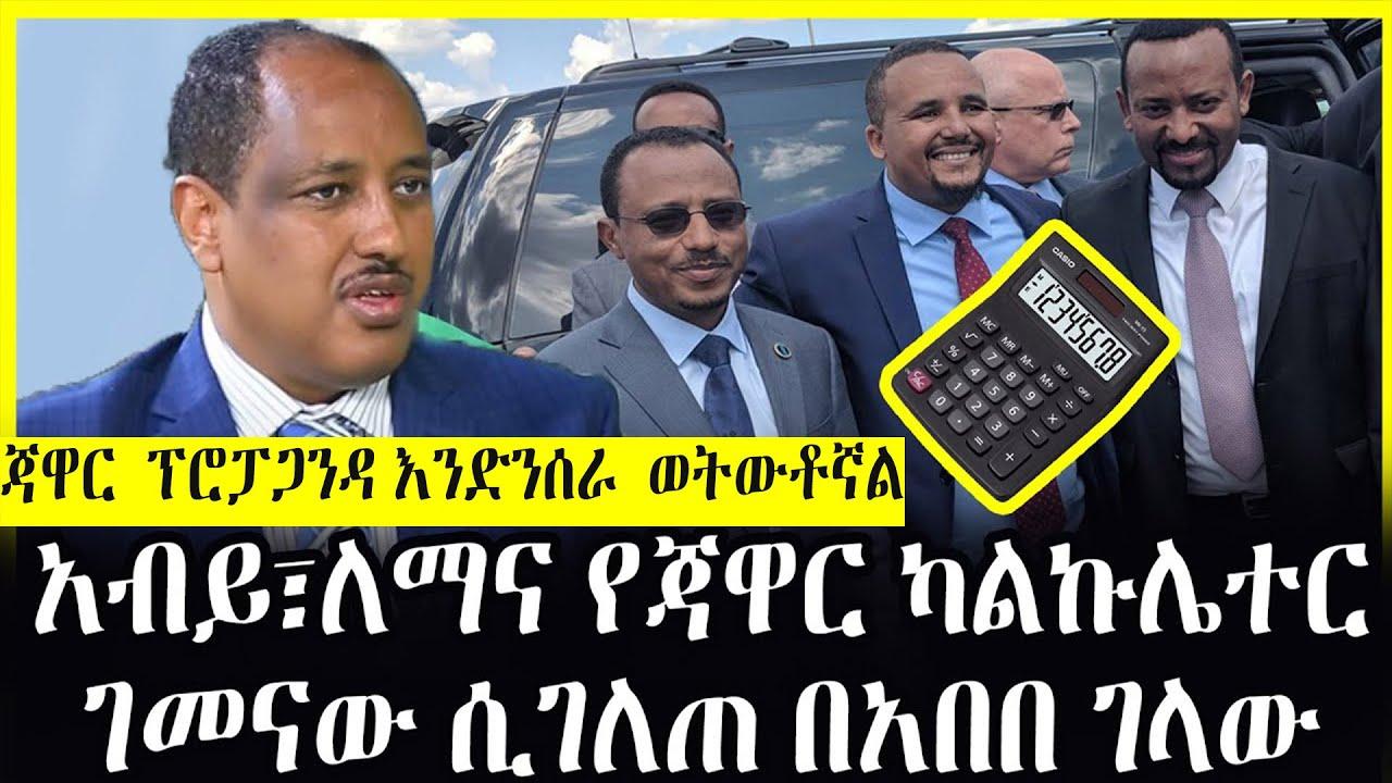 Download Ethiopia   አብይ፣ለማና የጃዋር ካልኩሌተርገመናው ሲገለጠ በአበበ ገላው   Abebe Gelaw   Abiy Ahmed   Lemma Megersa   Jawar