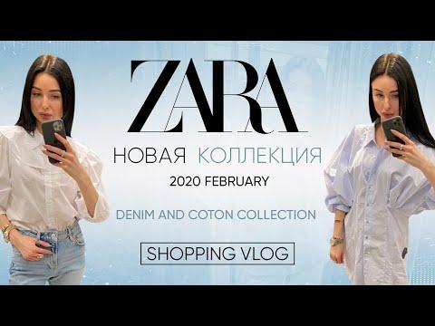 Zara новая коллекция 2020 Denim And Cotton Collection, Шоппинг влог с примеркой Casual стиль