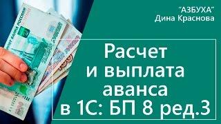 Расчет и выплата аванса в 1С Бухгалтерия 8