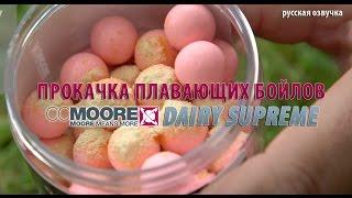 Прокачка плавающих бойлов CCMOORE Dairy Supreme (русская озвучка)