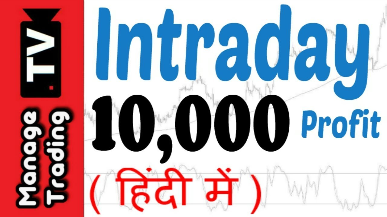 Intraday Trading Swing Trading Strategies in Hindi 100 ...