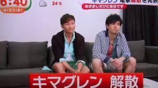 2人組音楽ユニット「キマグレン」が、今年7月に解散することを、23...