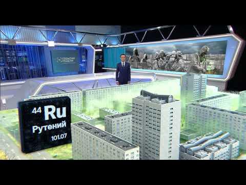 Sobytiya Nedeli / Studio / Ruthenium